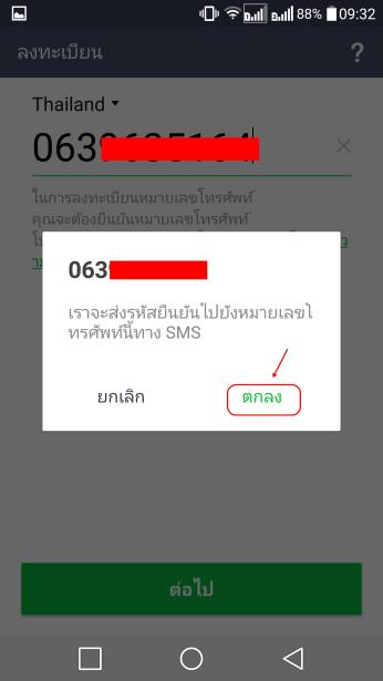 Screenshot_2017-08-14-09-32-25