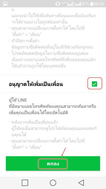 Screenshot_2017-08-14-09-33-02
