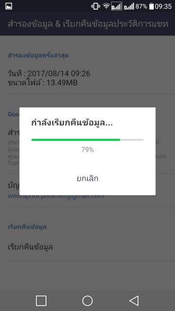 Screenshot_2017-08-14-09-35-04